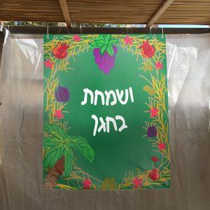 """Sukkot Tapestry 50"""" x 59"""""""