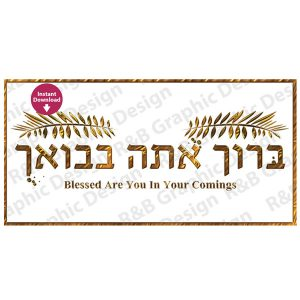 Instant Download Sukkot Print -Gold