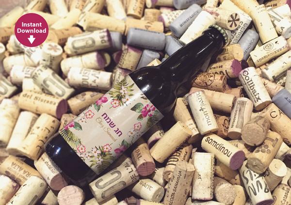 Jewish holiday wine Label