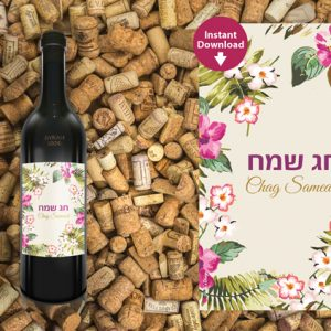 Printable Jewish holiday wine label