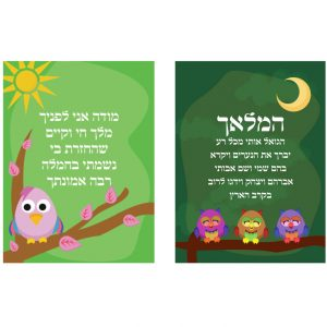 Set of 2 Jewish Children's Prints