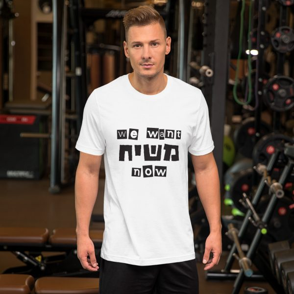 we want moshiach now shirt