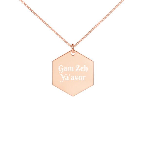 gam zeh yaavor necklace