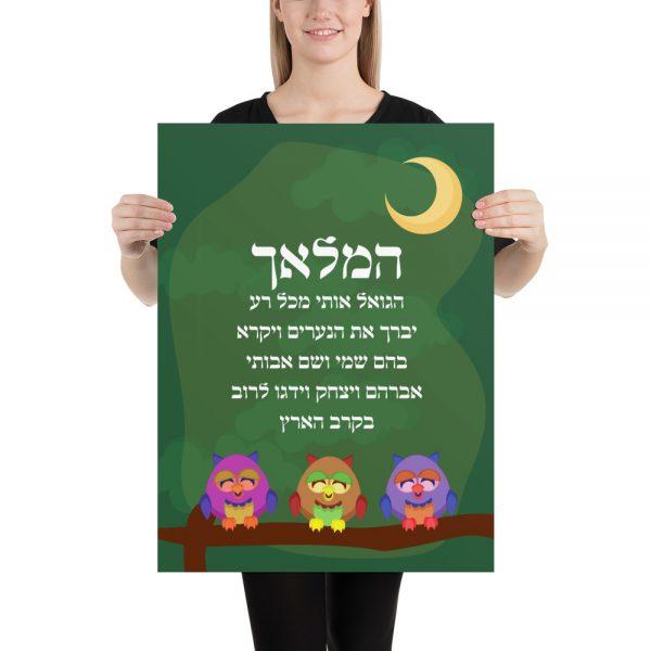 Hamalach Hagoel Oti Print