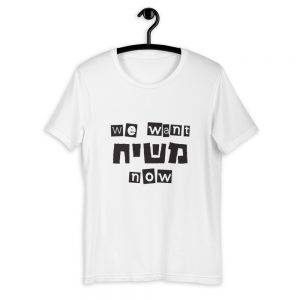 We Want Moshiach Now T-Shirt