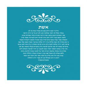 Eshet Chayil Print- Blue