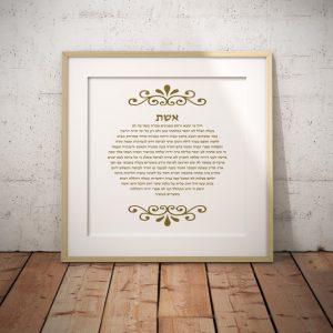 Eshet Chayil Print- White
