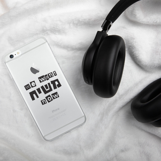 we want moshiach now iphone case