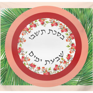 "Sukkot Tapestry 50"" x 59"" You shall sit in the Sukkah- pink"
