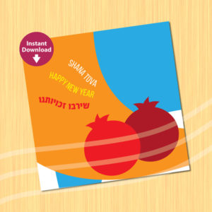 Printable Rosh Hashana Card – Pomegranate