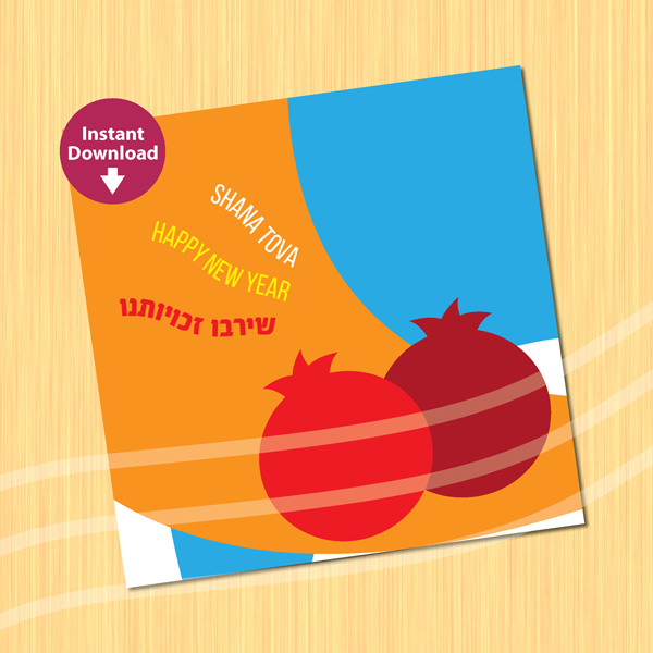 printable shana tova card
