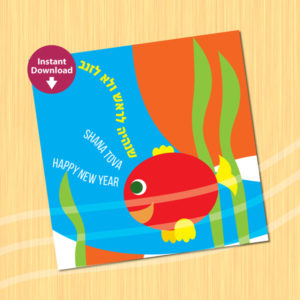 Printable Rosh Hashana Card – Fish
