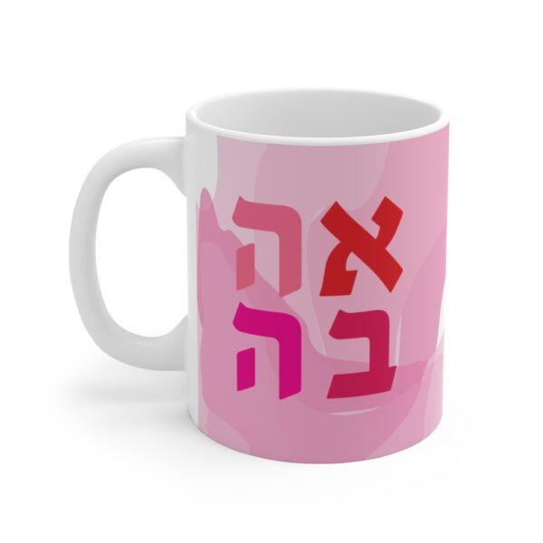 ahava mug
