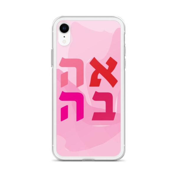 Ahava Iphone case