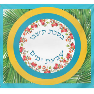 "Sukkot Tapestry 50"" x 59"" You shall sit in the Sukkah- blue"